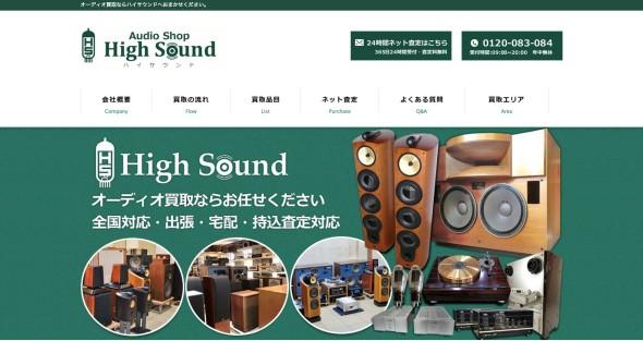 中古オーディオ買取専門店のハイサウンドトップ画像