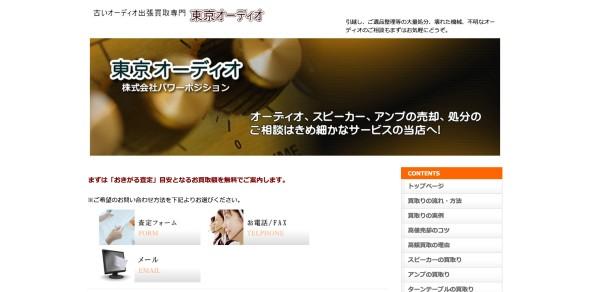 東京オーディオトップページ画面キャプチャ